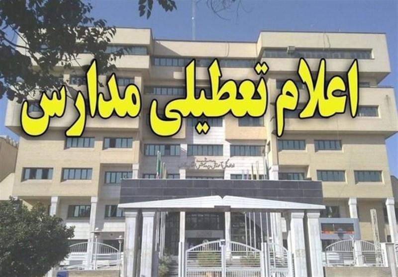 مدارس ابتدایی و پیش دبستانی استان البرز فردا تعطیل شد