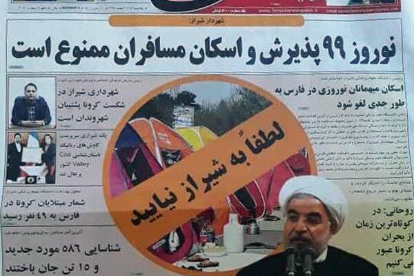 مطبوعات فارس: مسافران نوروزی به شیراز نیایند
