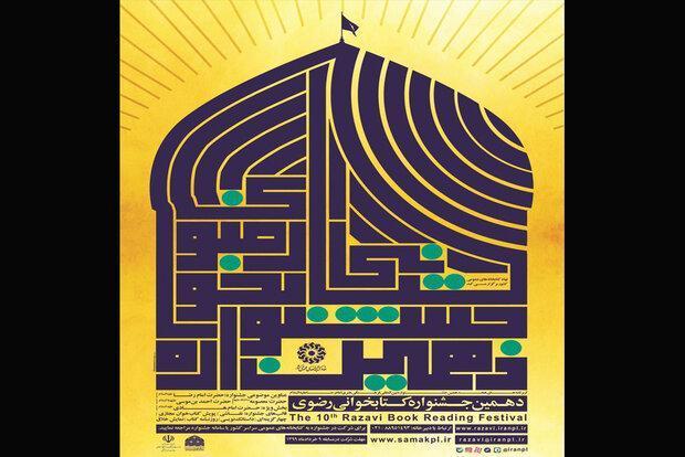 انتشار پوستر و فراخوان دهمین جشنواره کتابخوانی رضوی