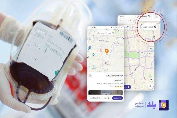 مراکز اهدای خون به مسیریاب بومی اضافه شد