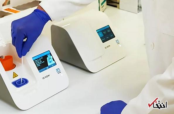 مجوز سریع ترین کیت تشخیص کرونا در ایالات متحده صادر شد ، قابلیت تشخیص 5 دقیقه ای ابتلا به COVID-19 خارج از محیط بیمارستان