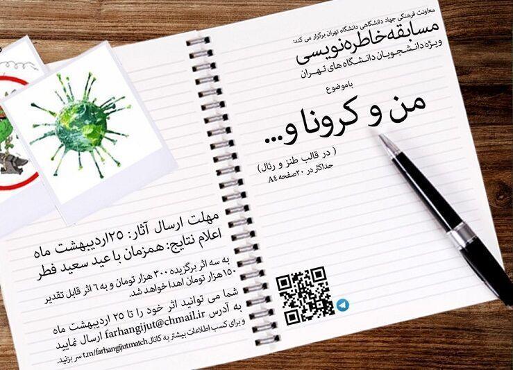 خبرنگاران جهاد دانشگاهی تهران مسابقه خاطره نویسی کرونا برگزار می نماید