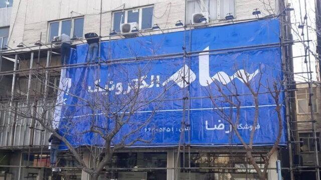 جزئیات گستاخی شرکت های کره ای علیه ایران