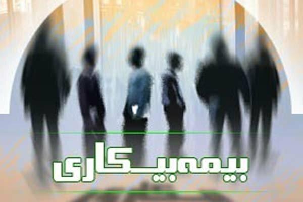 ثبت نام 9000 نفر از سیستان و بلوچستان در سامانه بیمه بیکاری