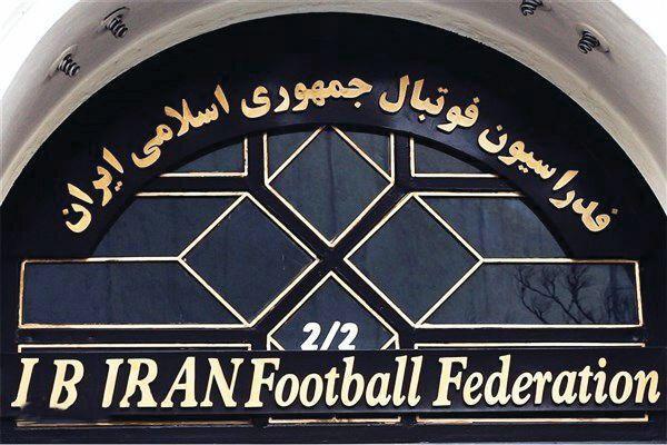 اطلاعیه فدراسیون فوتبال درباره فعالیت سازمان اقتصادی