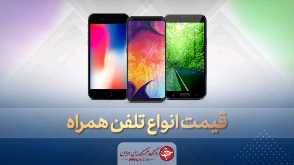 قیمت روز گوشی موبایل در 3 خرداد