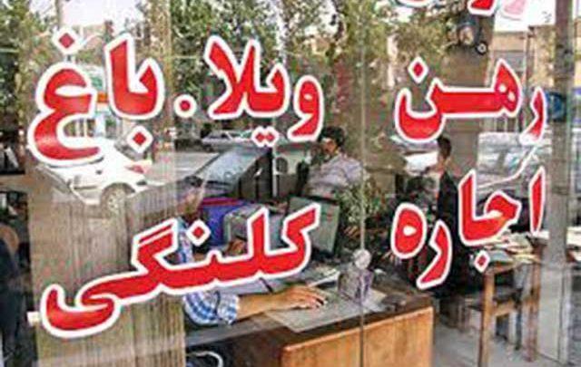 اجاره نشینی در منطقه 5 تهران چقدر تمام می گردد؟
