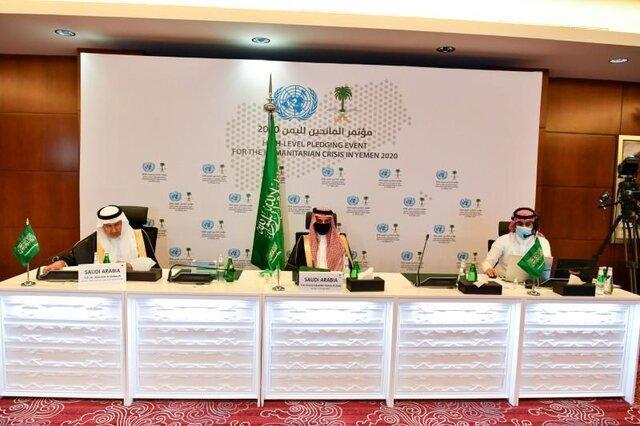 برگزاری کنفرانس حامیان مالی یمن،اختصاص 1.35 میلیارد دلار کمک مالی