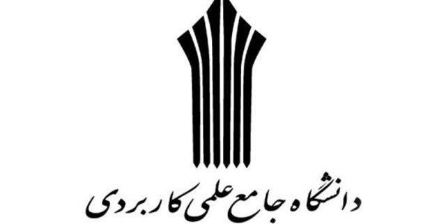 نحوه برگزاری امتحانات علمی کاربردی خوزستان معین نشده است
