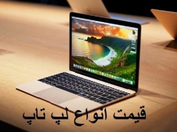 قیمت انواع لپ تاپ، امروز 27 خرداد 99