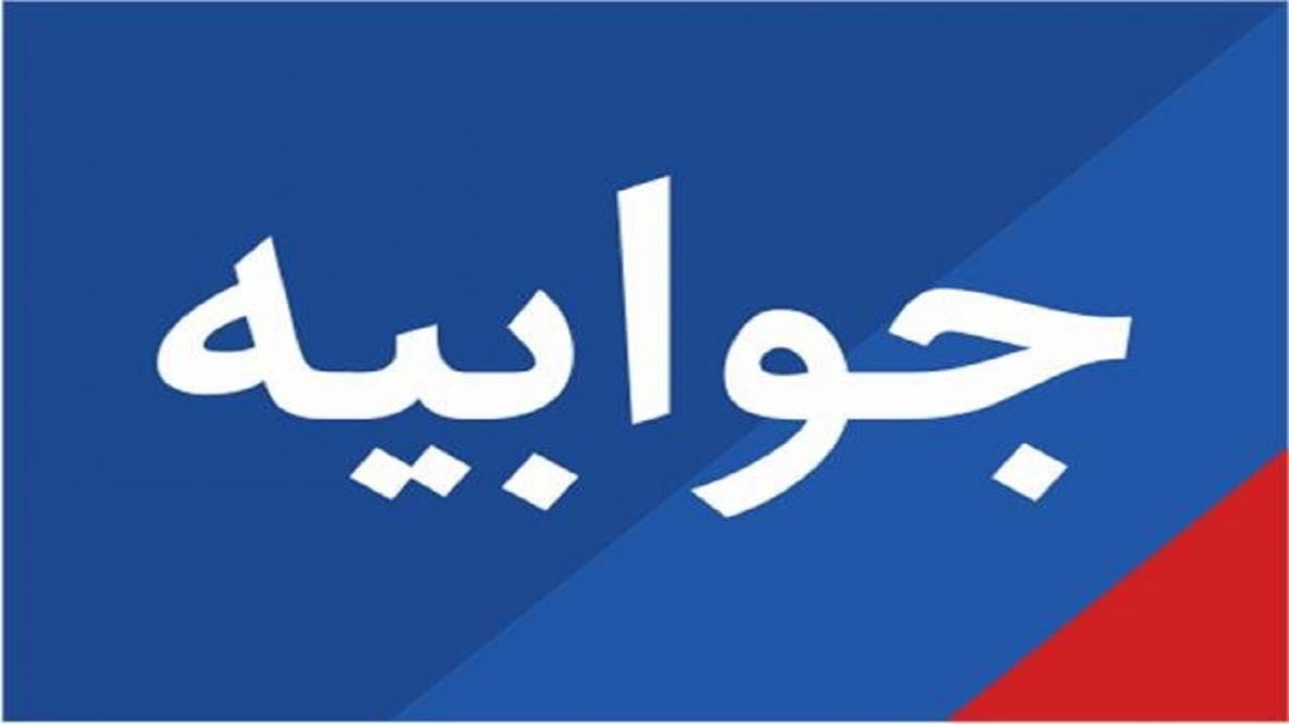 جوابیه شرکت توزیع نیروی برق تهران بزرگ به گزارش خبرنگاران
