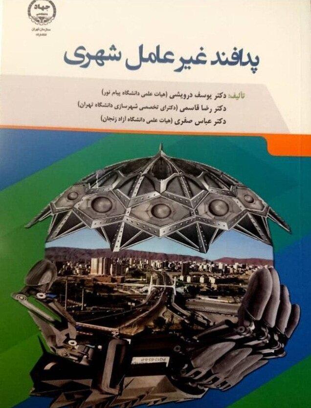 معرفی کتاب: پدافند غیرعامل شهری