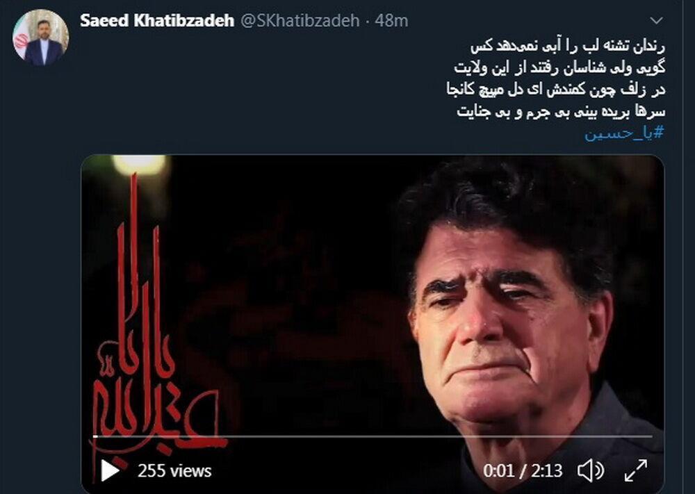 خبرنگاران توئیت عاشورایی سخنگوی وزارت خارجه با تصنیفی از شجریان
