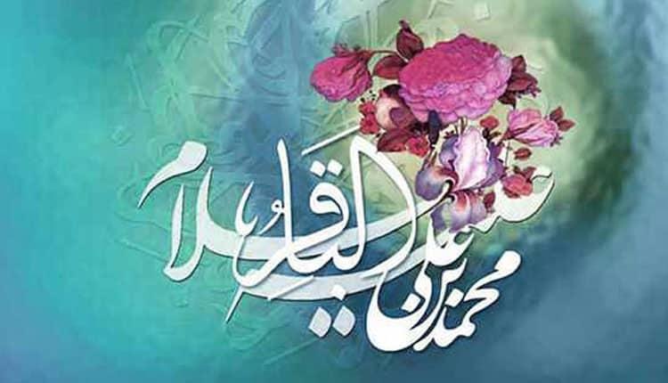 پیغام تبریک ولادت امام محمد باقر (ع)؛ 20 شعر و متن دلنشین