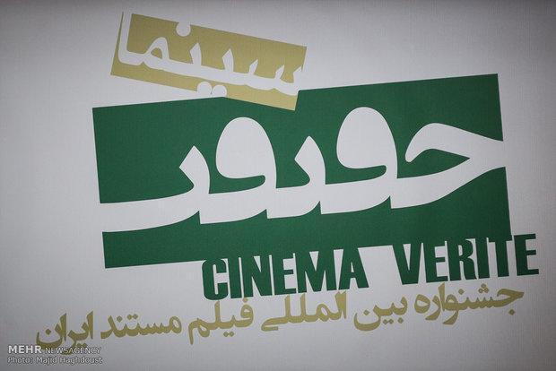 انتشار فراخوان پیچینگ جشنواره سینماحقیقت