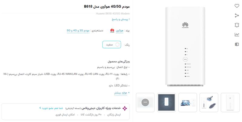 ماجرای مودم هواوی B618 5G چیست؟ اشتباه عظیم دیجی کالا در قاطی کردن دو محصول و درج اشتباهی تصاویر و مشخصات
