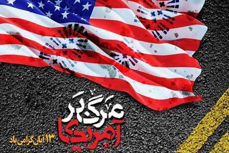 مراسم یوم الله 13 آبان به دلیل کرونا لغو شد