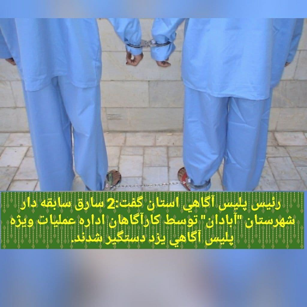 دستگیری سارقان آبادانی در یزد