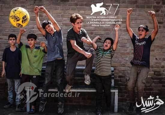 اعترض به انتخاب فیلم خورشید به عنوان نماینده سینمای ایران در جایزه اسکار