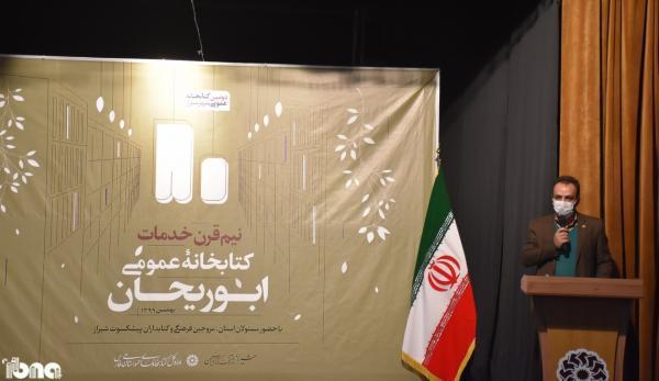 بزرگداشت نیم قرن خدمات فرهنگی کتابخانه عمومی ابوریحان شیراز