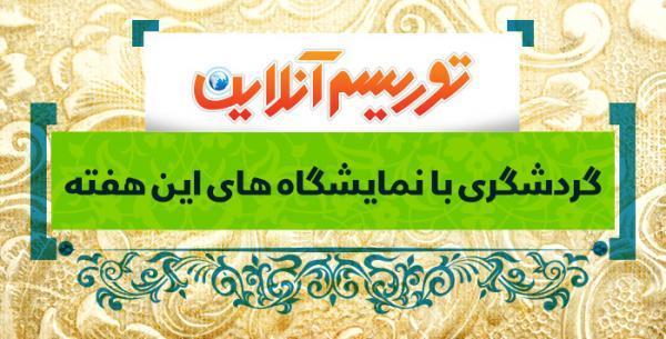 گردشگری با نمایشگاه های این هفته، پیشنهاد ویژه؛ نمایشگاه بین المللی پوشاک تهران