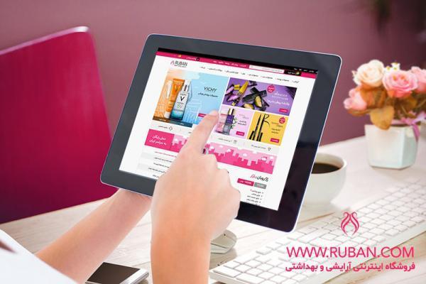 روبان، فروشگاه آنلاین محصولات آرایشی و بهداشتی