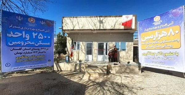 افتتاح 2500 مسکن محرومان در گلستان