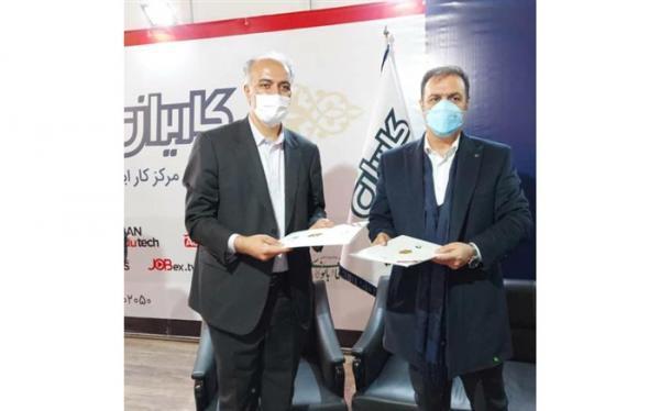 تفاهم نامه همکاری دانشگاه فنی و حرفه ای و مرکز کار ایران با هدف اشتغال پایدار منعقد شد
