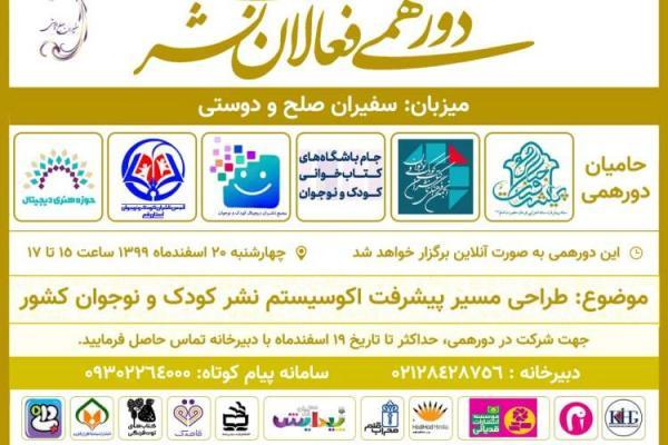 نخستین دورهمی فعالان حوزه نشر کودک و نوجوان برگزار می شود