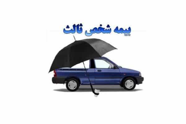 بیمه خودروهای کارکرده و امتیازی که فروشندگان از دست می دهند