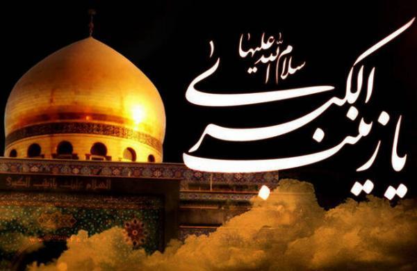 نام حضرت زینب (علیه السلام) را چه کسی انتخاب کرد؟ خبرنگاران
