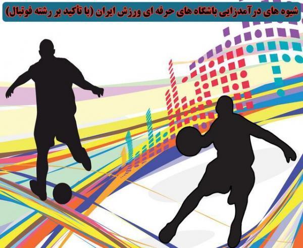 شیوه های درآمدزایی باشگاه های حرفه ای ورزش ایران