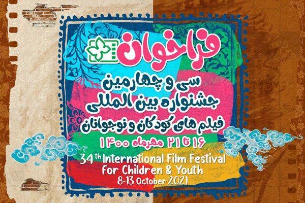 انتشار فراخوان جشنواره فیلم های بچه ها و نوجوانان