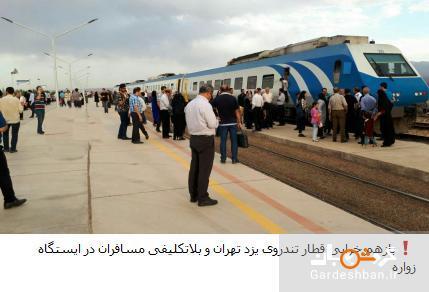قطارها در ایستگاه نقص فنی، گردشگران راه آهن وسط راه ماندند!